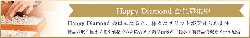 Happy Diamond 会員募集中
